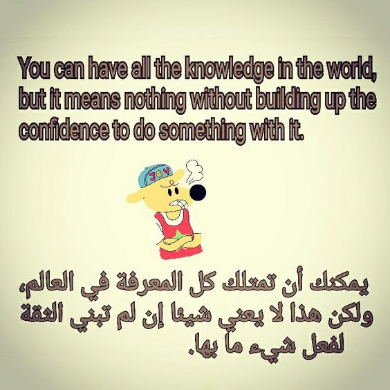 English and Arabic quotes