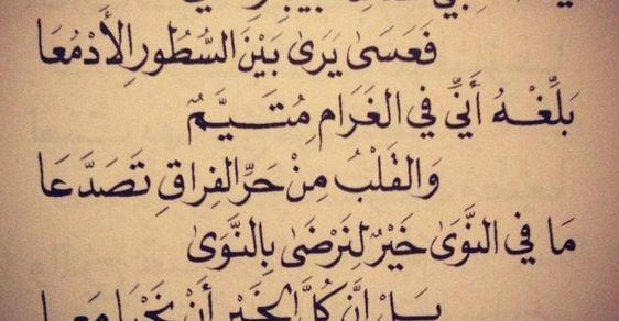 اشعار حزينة طويلة تشكيلة من أتعس ما في الشعر العربي Arabic Calligraphy Calligraphy