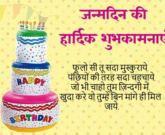 Sweet Happy Birthday Wishes In Hindi Images Birthday Wishes For Her Happy Birthday Wishes For Her Birthday Wishes For Daughter