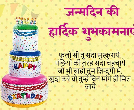The Best Happy Birthday Wishes In Hindi Happy Birthday Wishes
