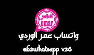 تنزيل واتساب عمر الوردي اخر اصدار 2020 Download Free App Android Apps Free Update Whatsapp