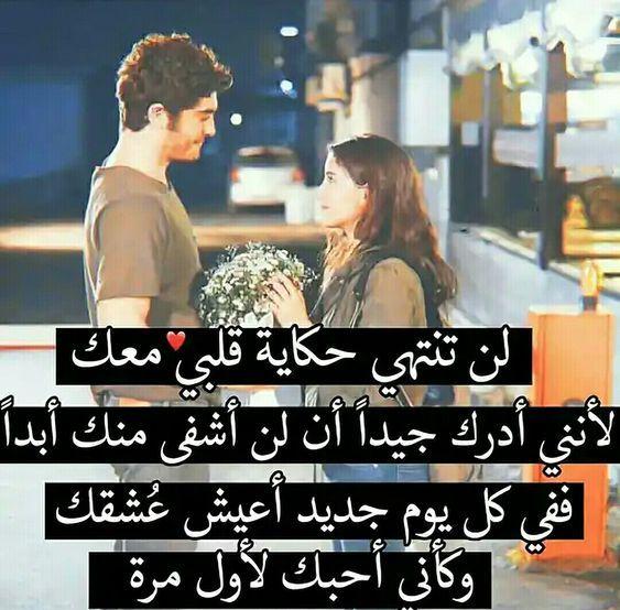 صور رومانسيه أجمل الصور الرومانسية مكتوب عليها كلام حب بفبوف Love Words Arabic Love Quotes Love Messages