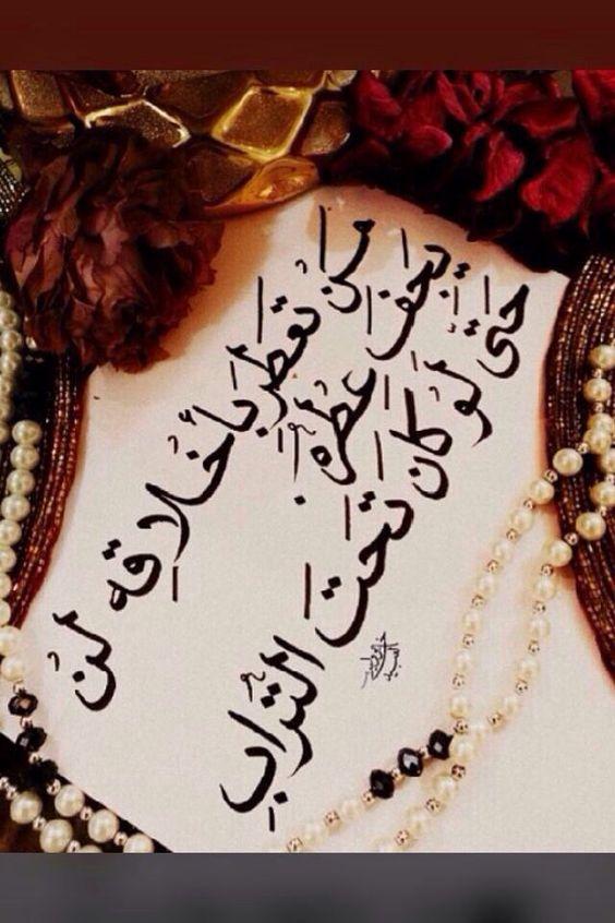 Desertrose حسن الخلق Arabic Quotes Cool Words Sweet Words