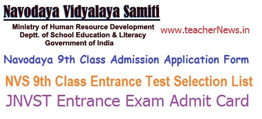 Navodaya 9th Class Admission Application Form 2017 AP Admissions - admission form school