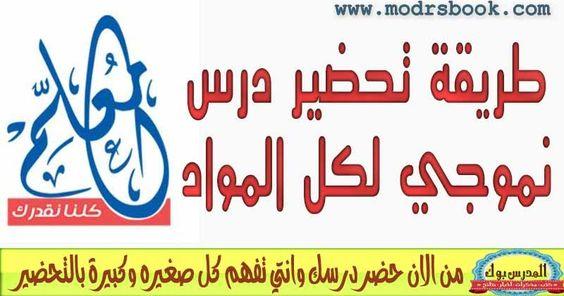 تحضير درس نموذجي في كل المواد باسلوب التعلم النشط Montessori Activities Arabic Language Language