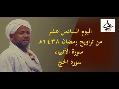 اليوم السادس عشر من صلاة التراويح الزين محمد احمد رمضان 1438 Taraweeh 1 Places To Visit Quran Poster