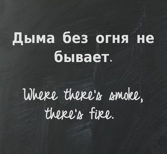 Russian Proverbs With 54