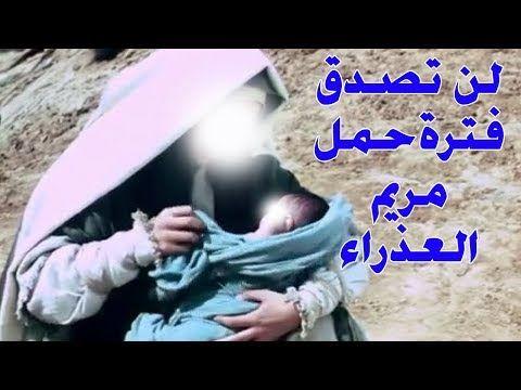 لماذا لا نعرف مدة حمل مريم العذراء بعيسي ابن مريم عليها السلام Youtube Music Movie Posters Movies