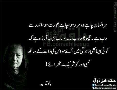 Hats Off To This Awesome Lady On This Excellent Saying Bano Qudsia Quotes Quotes From Novels Deep Words