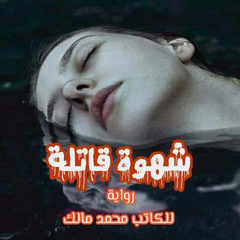 رواية شهوة قاتلة الفصل الثالث محمد مالك Ebooks Free Books Wattpad Books Arabic Books