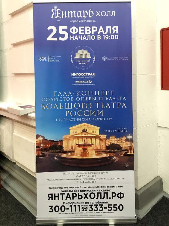 Афиша концерта Большого театра в Светлогорске. Фото Жени Шведы