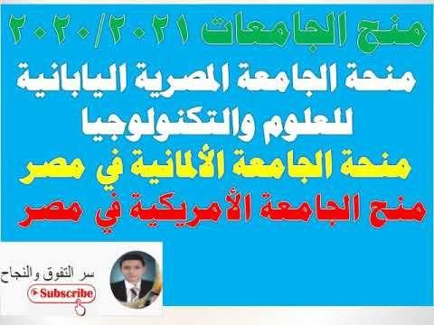 شروط التقديم لمنحة الجامعة المصرية اليابانية والجامعة الألمانية والجامعة Youtube