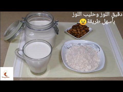 كيتو دقيق اللوز وحليب اللوز من كوب لوز واحد بكمية كبيرة بأسهل طريقة وصفات الكيتو دايت Youtube Food Pudding Breakfast