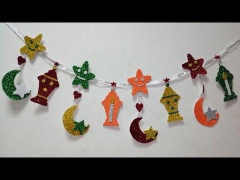 أسهل طريقة لعمل زينة رمضان ٢٠٢٠ للبيت من ورق الفوم على شكل فانوس و نجمه Christmas Ornaments Crafts For Kids Holiday Decor
