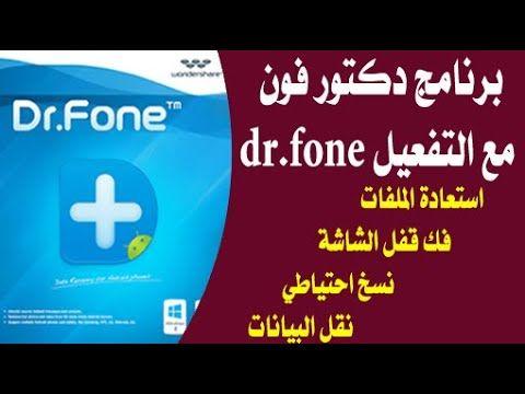 برنامج دكتور فون للكمبيوتر مع كراك التفعيل Dr Fone 2020 Incoming Call Incoming Call Screenshot Technology