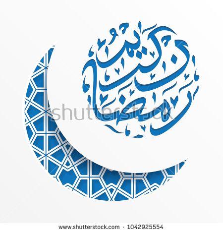Ramadan Kareem Arabic Calligraphy With Moon And Islamic Pattern Background Vector Ramadan Kareem Vector Background Pattern Islamic Pattern