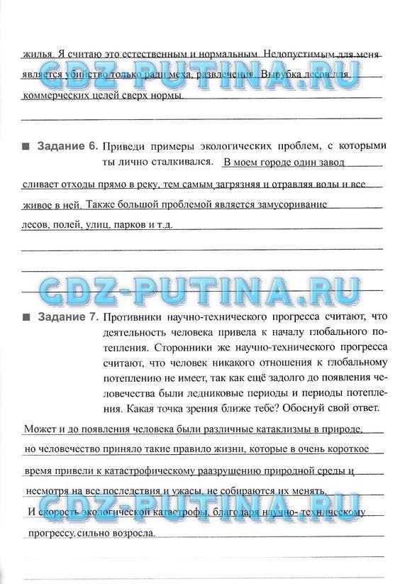 Гдз по русскому языку 7 класс рабочая тетрадь г.а богданоой
