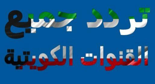 تردد جميع القنوات الكويتية 2020 على الأقمار الصناعية نايل سات عرب سات وهوت بيرد شوف 360 الإخبارية News