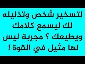 لتسخير شخص وتذليله لك ليسمع كلامك ويطيعك مجربة ليس لها مثيل في القوة بعون الله تعالى Youtube Islamic Quotes Quran Islamic Phrases Islam Beliefs