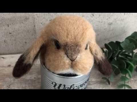 羊毛フェルトで作る垂れ耳うさぎの作り方 Youtube 羊毛フェルト うさぎ 作り方 ニードルフェルトの動物 羊毛フェルト うさぎ