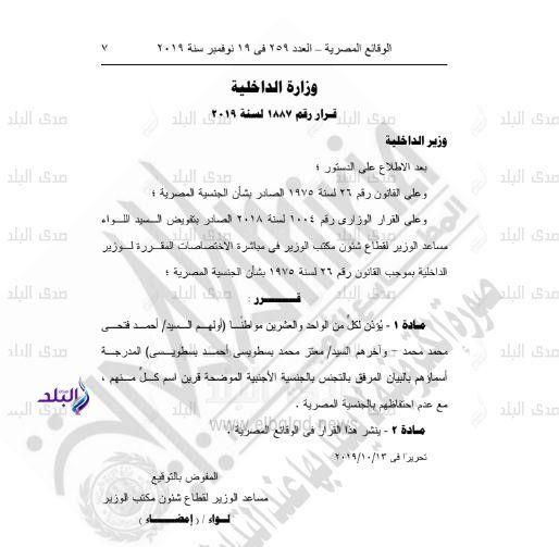 رسميا بالأسماء إسقاط الجنسية المصرية عن 44 مواطنا مصريا Word Search Puzzle Words Sins