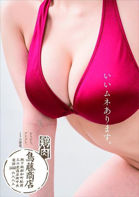 ▲『我們有很好的胸部。』:雞肉串燒,鳥藤商店