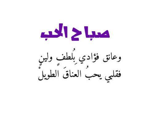 صور صباح الحب صور صباحية رومانسية للحبيب والمتزوجين Words Arabic Calligraphy Arabic