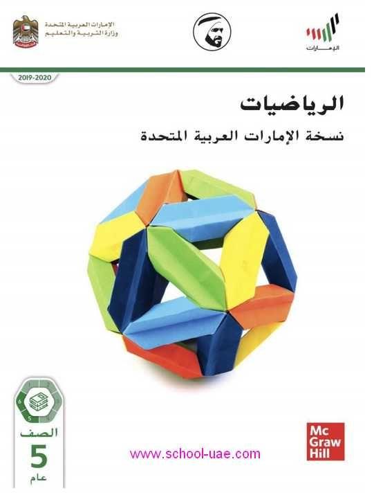 كتاب الطالب مادة الرياضيات للصف الخامس الفصل الثالث 2020 الامارات Books Math Gaming Logos