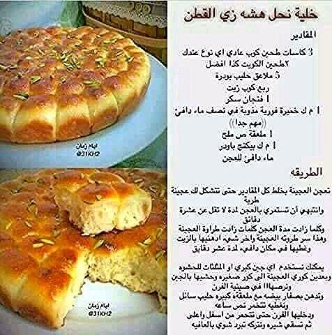 خلية نحل In 2020 Arabic Food Food Recipies Food Receipes