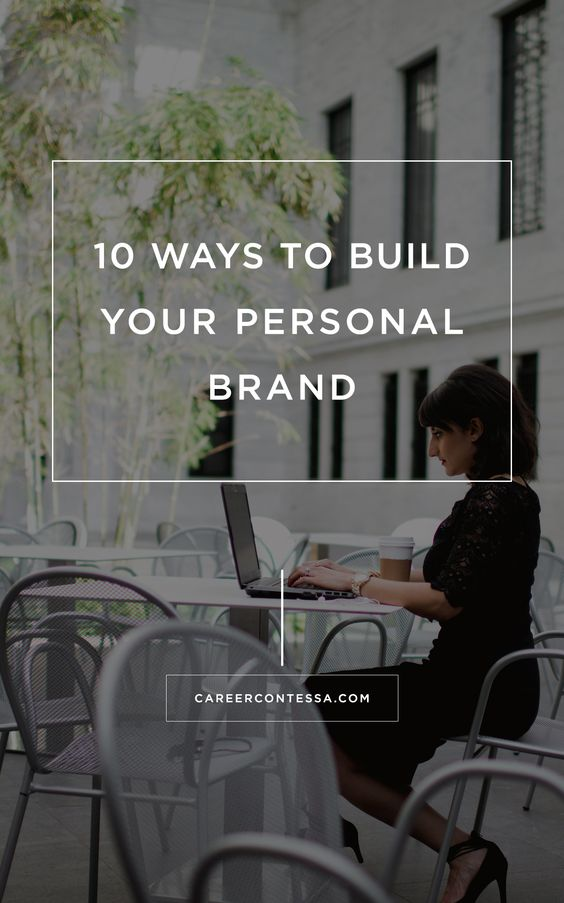 "YOU KNOW YOU NEED A GOOD ""PERSONAL BRAND"". BUT HOW EXACTLY DO YOU GET ONE? WE'LL TELL YOU 10 DIFFERENT WAYS. 