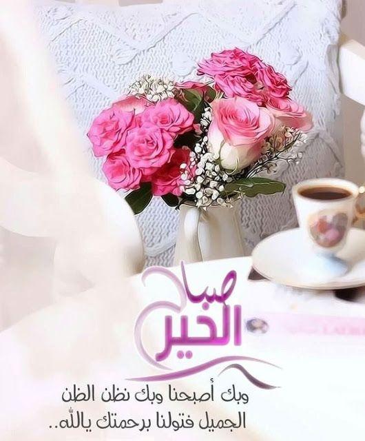صباحكم رائع كروعة قلوبكم Good Morning Images Flowers Good Morning Roses Good Morning Flowers