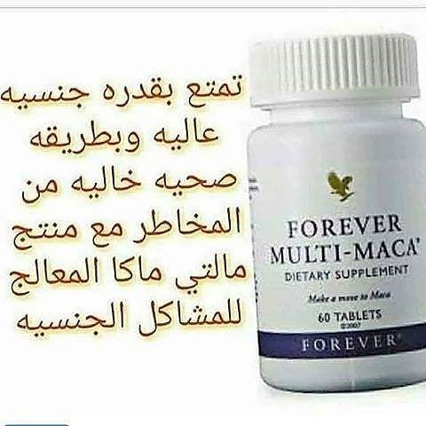 لكل الدول العربية On Instagram فوريفر مالتي ماكا ماكا المعروف أيضا باسم الليبيديم ميينيا هي نباتات س Forever Living Products Forever Products Motion Images