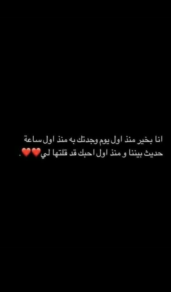 انا بخير منذ أول يوم وجدتك به منذ أول ساعة حديث بيننا ومنذ أول أحبك قد قلتها لي Wonder Quotes Calligraphy Quotes Love Beautiful Arabic Words