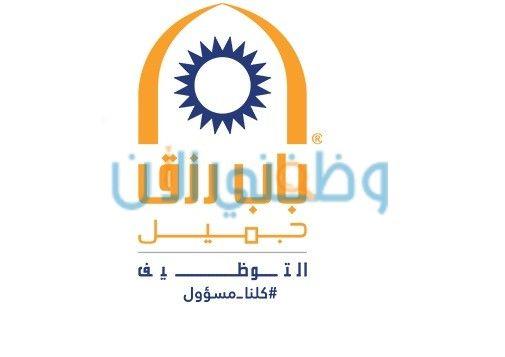 Pin By Khalejy Com خليجي كوم On وظائف السعودية In 2021 Jeddah Bab Job