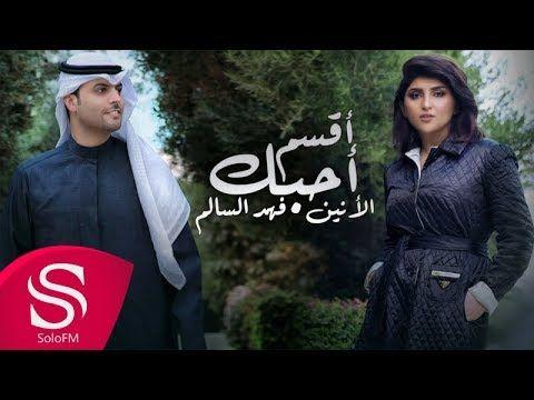 أقسم أحبك الأنين و فهد السالم حصريا 2018 Youtube Songs Sanem Music