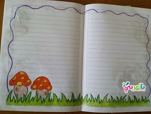 افكار تزيين دفاتر الاطفال 2020 رسومات دفاتر جميله بالعربي نتعلم Page Borders Design Activity Sheets For Kids Activity Sheets