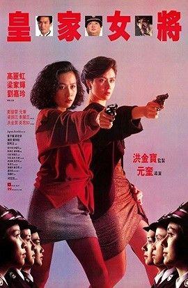 Phim Hoàng Gia Nữ Tướng
