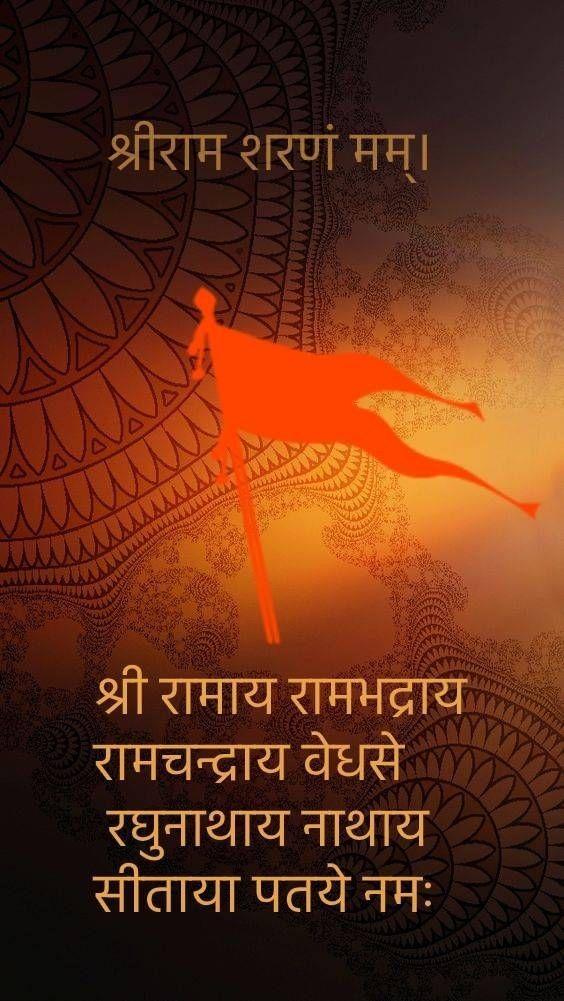 49+ Shri ram vandana mantra trends