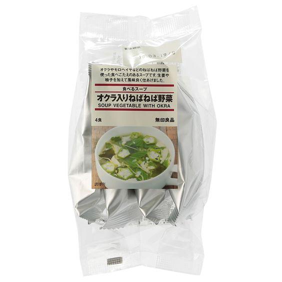 手軽に野菜がとれる!無印の食べるスープ「オクラ入りねばねば野菜」