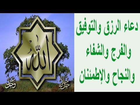 Prayer For Survival And Recovery And Healing And Success And Reassurance Youtube Islam Prayers Frame