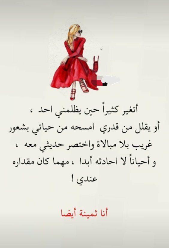 خلفيات و حكم رمزيات المرأة بنات فيسبوك أتغير كثيرا عندما يظلمني أحد Arabic Quotes Talking Quotes Wisdom Quotes Life