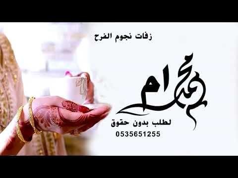 شيله باسم ام محمد فقط شيلة ام محمد ترحب بضيوفها جديد شيلة باسم ام م Arabic Calligraphy Youtube