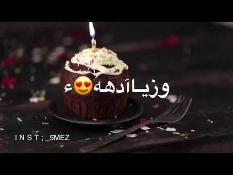 حالات واتس اب اغنية قالوا اليوم القمر ميلاده Youtub E Happy Birthday To Me Quotes Happy Birthday Pictures Happy Birthday Me