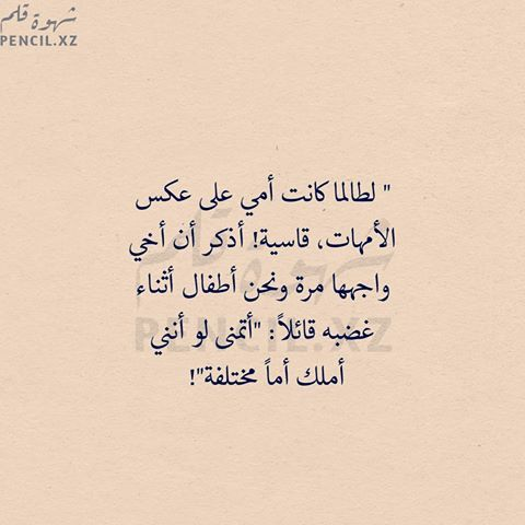 رمزيات من تجميعي K Lovephooto Instagram Photos And Videos Arabic Quotes Quotes Arabic