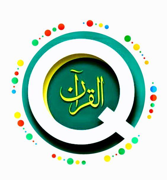 كتابا متشابها Islam Quran Quran Islam