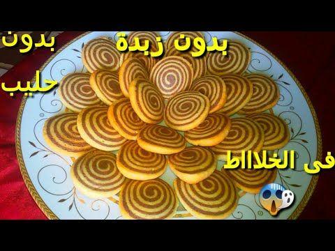 بسكوت الرول الإقتصادى فى الخلاط لأحلى كوباية شاى طعم وشكل يجنن سريع التحضير Youtube Food Desserts Cookies