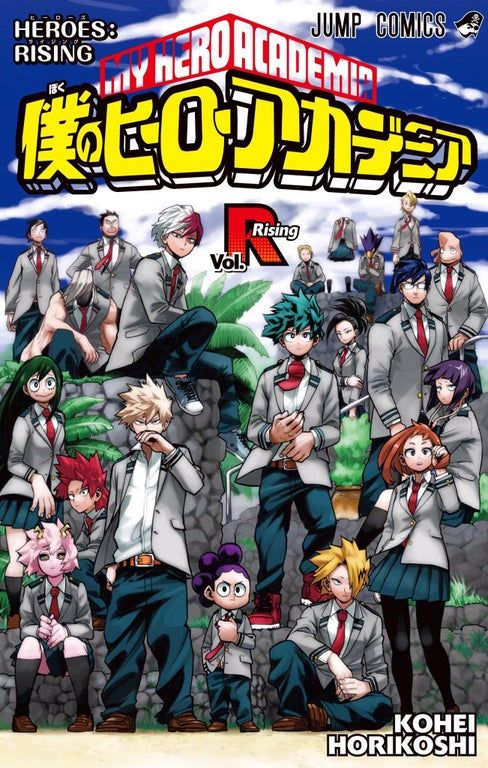 My Hero Academia Rising Volume Cover Bokunoheroacademia With