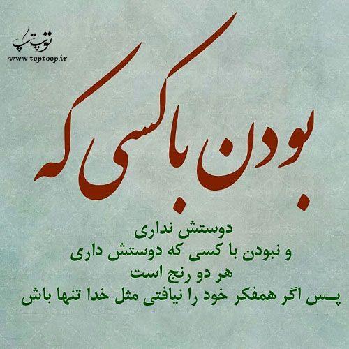جملات زیبا درمورد عشق واقعی Persian Quotes Text On Photo Text