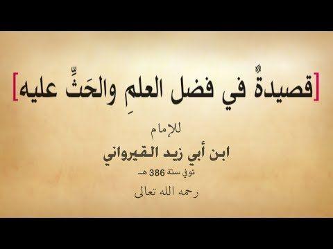 قصيدة صوتية في فضل العلم والحث عليه لابن أبي زيد القيرواني Youtube Arabic Calligraphy Calligraphy