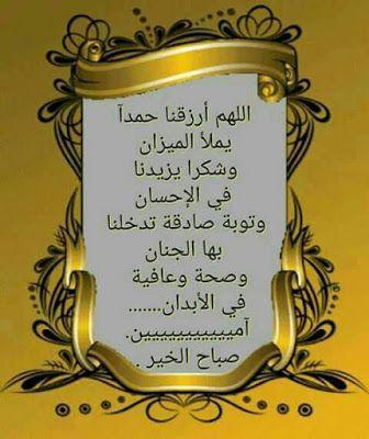 تفالوا بالخير تجدوه الله صباح